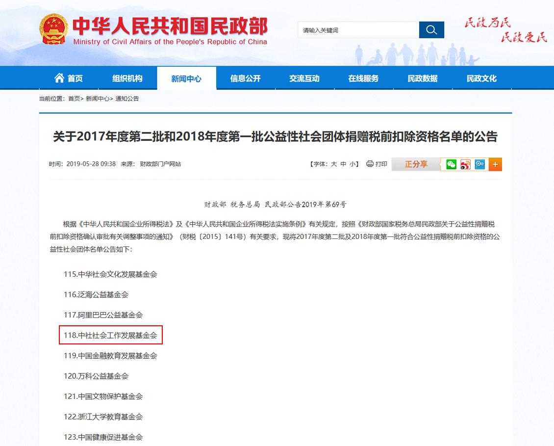 关于2017年度第二批和2018年度第一批公益性社会团体捐赠税前扣除资格名单的公告-中华人民共和国民.jpg